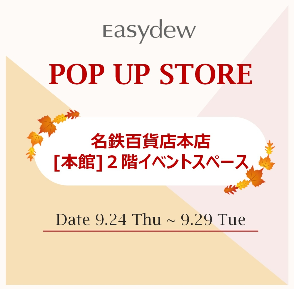 [POPUP STORE案内] 名鉄百貨店本店[本館]2階イベントスペースにて期間限定Easydew POPUP STORE開催!