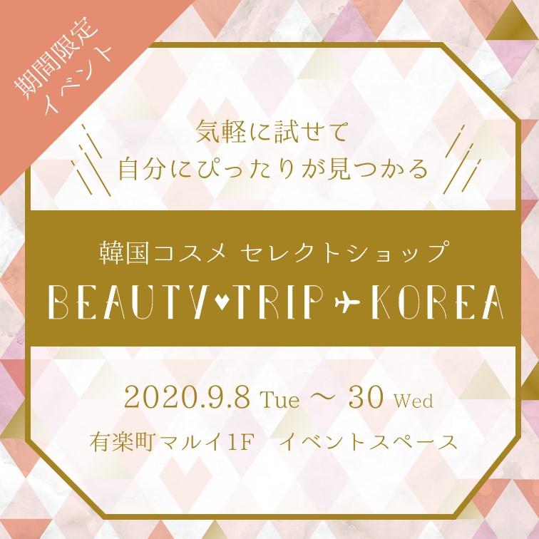 [期間限定イベント案内] 韓国コスメセレクトショップ『BeautyTrip KOREA』